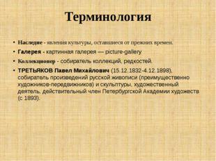Терминология Наследие - явления культуры, оставшиеся от прежних времен. Галер