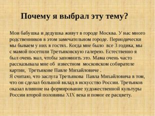 Мои бабушка и дедушка живут в городе Москва. У нас много родственников в этом