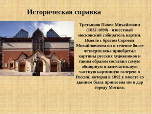 Историческая справка Третьяков Павел Михайлович (1832-1898) - известный моско