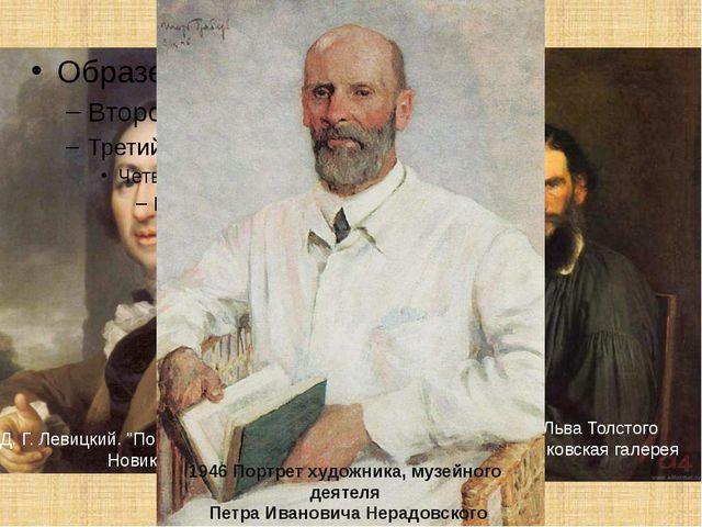 """Д. Г. Левицкий. """"Портрет просветителя Н. И. Новикова"""". 1797 г Крамской. Портр..."""
