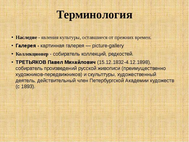 Терминология Наследие - явления культуры, оставшиеся от прежних времен. Галер...