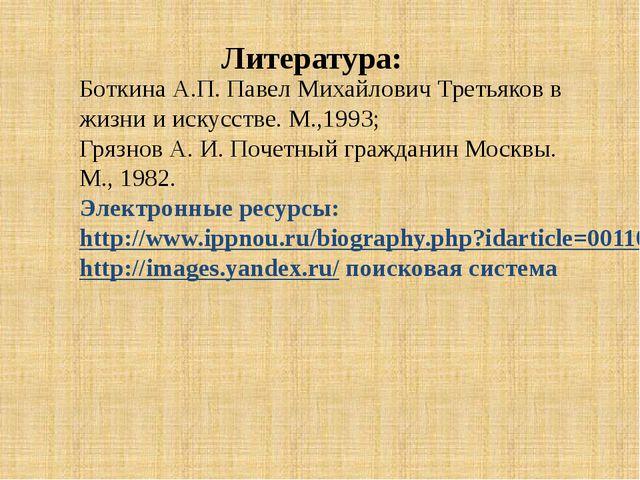 Боткина А.П. Павел Михайлович Третьяков в жизни и искусстве. М.,1993; Грязнов...
