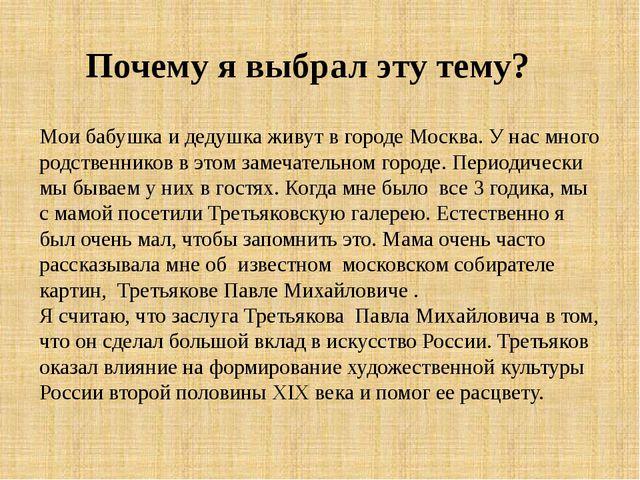 Мои бабушка и дедушка живут в городе Москва. У нас много родственников в этом...