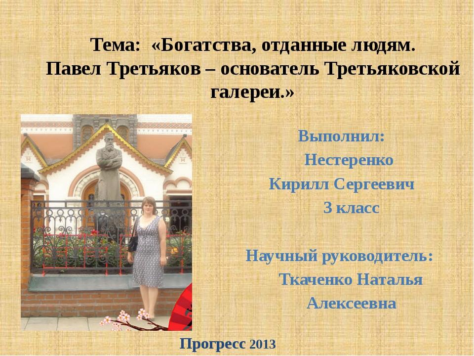 Тема: «Богатства, отданные людям. Павел Третьяков – основатель Третьяковской...