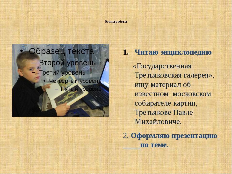 Этапы работы Читаю энциклопедию «Государственная Третьяковская галерея», ищу...