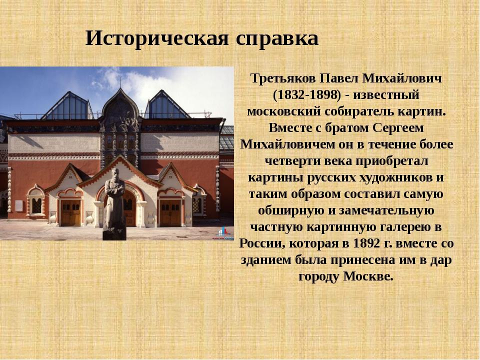 Историческая справка Третьяков Павел Михайлович (1832-1898) - известный моско...