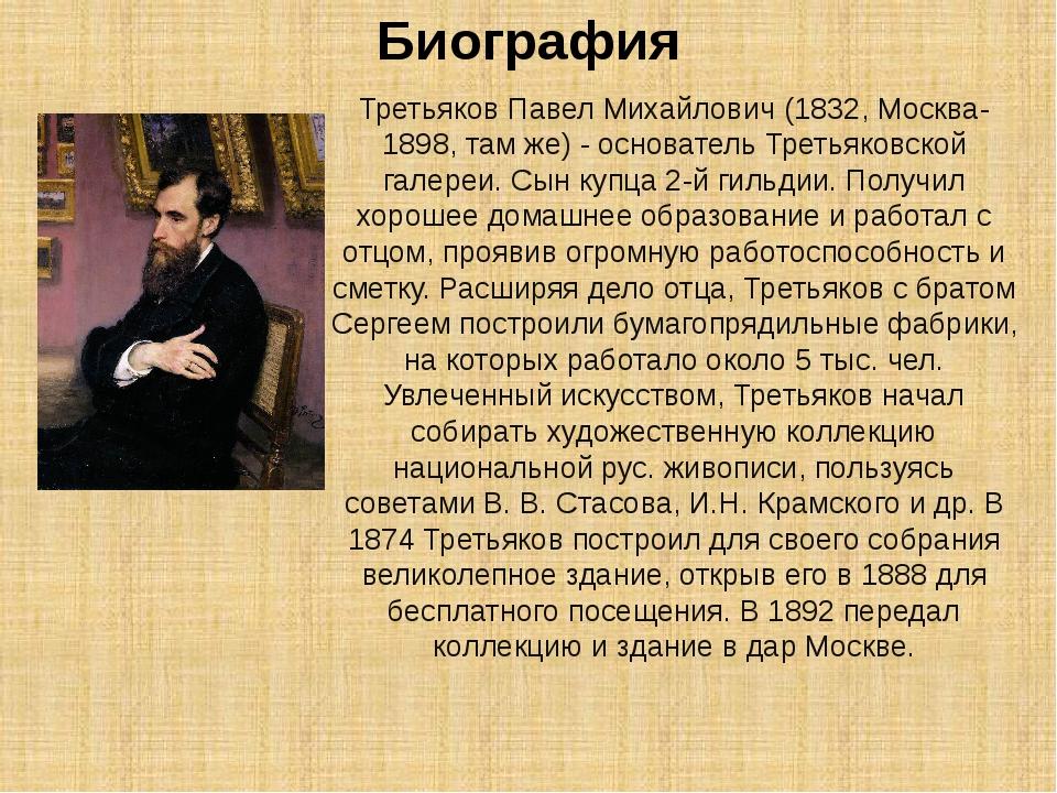 Биография Третьяков Павел Михайлович (1832, Москва-1898, там же) - основатель...