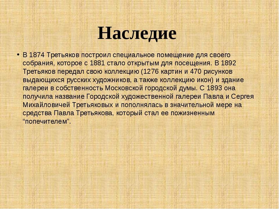 В 1874 Третьяков построил специальное помещение для своего собрания, которое...