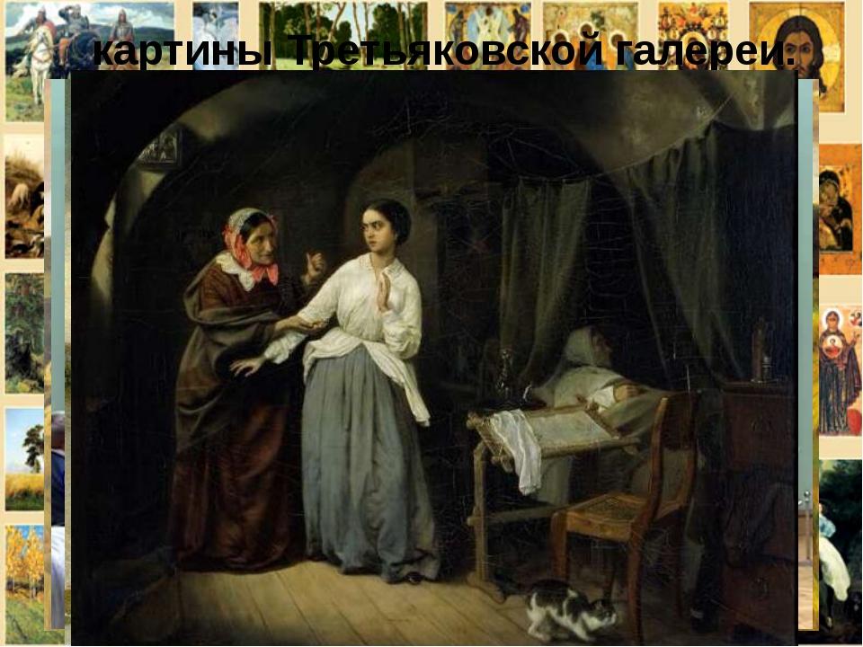 картины Третьяковской галереи.