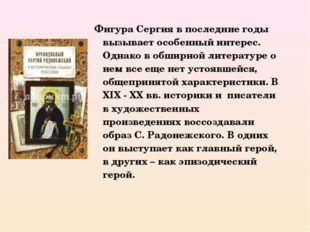 Фигура Сергия в последние годы вызывает особенный интерес. Однако в обширной