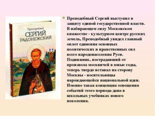 Преподобный Сергий выступил в защиту единой государственной власти. В набираю
