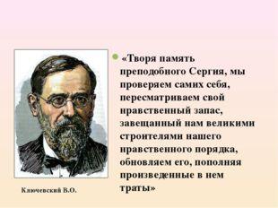 Ключевский В.О. «Творя память преподобного Сергия, мы проверяем самих себя,