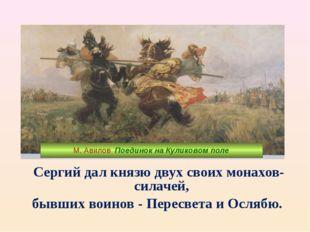 Сергий дал князю двух своих монахов-силачей, бывших воинов - Пересвета и Осля