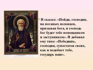 И сказал: «Пойди, господин, на поганых половцев, призывая бога, и господь бог