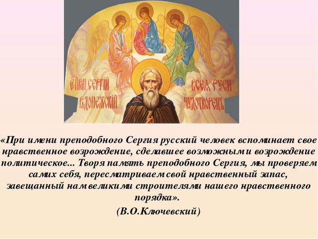 «При имени преподобного Сергия русский человек вспоминает свое нравственное в...