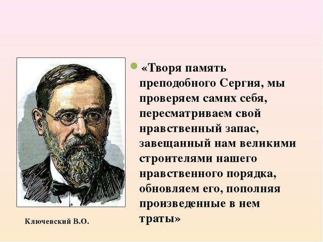 Ключевский В.О. «Творя память преподобного Сергия, мы проверяем самих себя,...