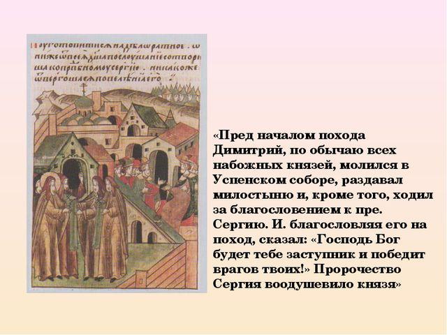 «Пред началом похода Димитрий, по обычаю всех набожных князей, молился в Успе...