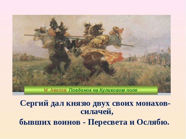 Сергий дал князю двух своих монахов-силачей, бывших воинов - Пересвета и Осля...