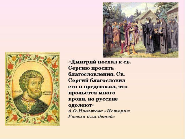 «Дмитрий поехал к св. Сергию просить благословления. Св. Сергий благословил е...