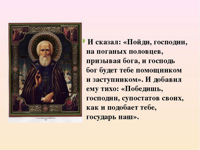 И сказал: «Пойди, господин, на поганых половцев, призывая бога, и господь бог...