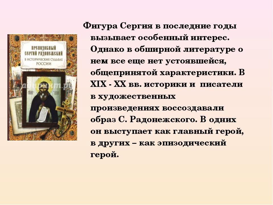 Фигура Сергия в последние годы вызывает особенный интерес. Однако в обширной...