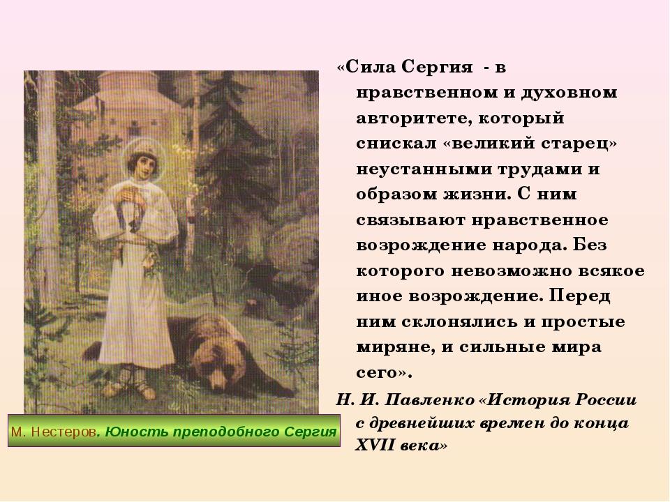«Сила Сергия - в нравственном и духовном авторитете, который снискал «великий...
