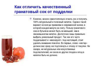 Как отличить качественный гранатовый сок от подделки Конечно, можно самостоят