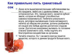 Как правильно пить гранатовый сок Даже если вышеперечисленными заболеваниями
