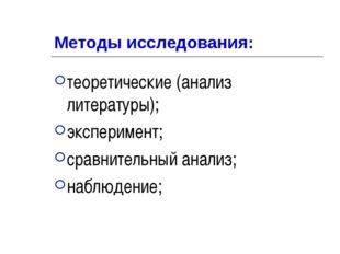 Методы исследования: теоретические (анализ литературы); эксперимент; сравните