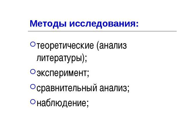 Методы исследования: теоретические (анализ литературы); эксперимент; сравните...