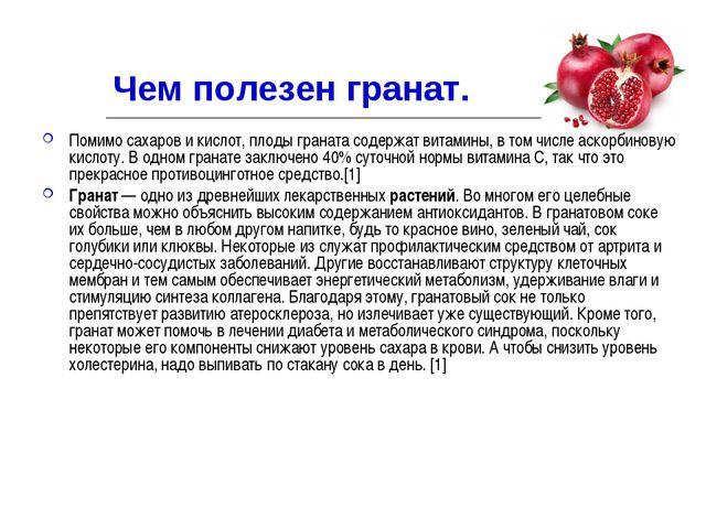 Чем полезен гранат. Помимо сахаров и кислот, плоды граната содержат витамины,...