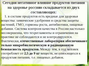 Сегодня негативное влияние продуктов питания на здоровье россиян складывается