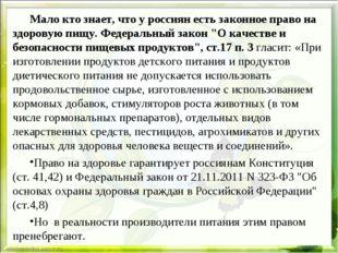 Мало кто знает, что у россиян есть законное право на здоровую пищу. Федеральн