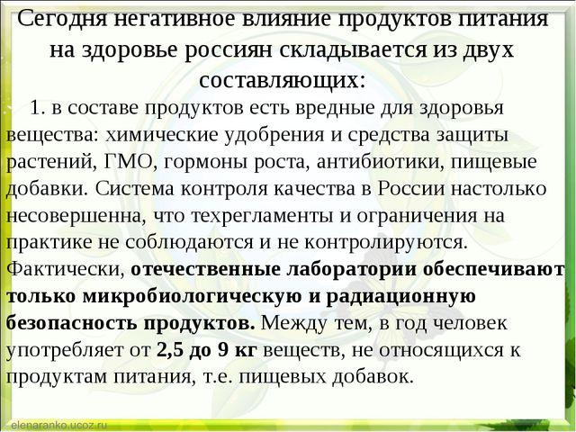 Сегодня негативное влияние продуктов питания на здоровье россиян складывается...