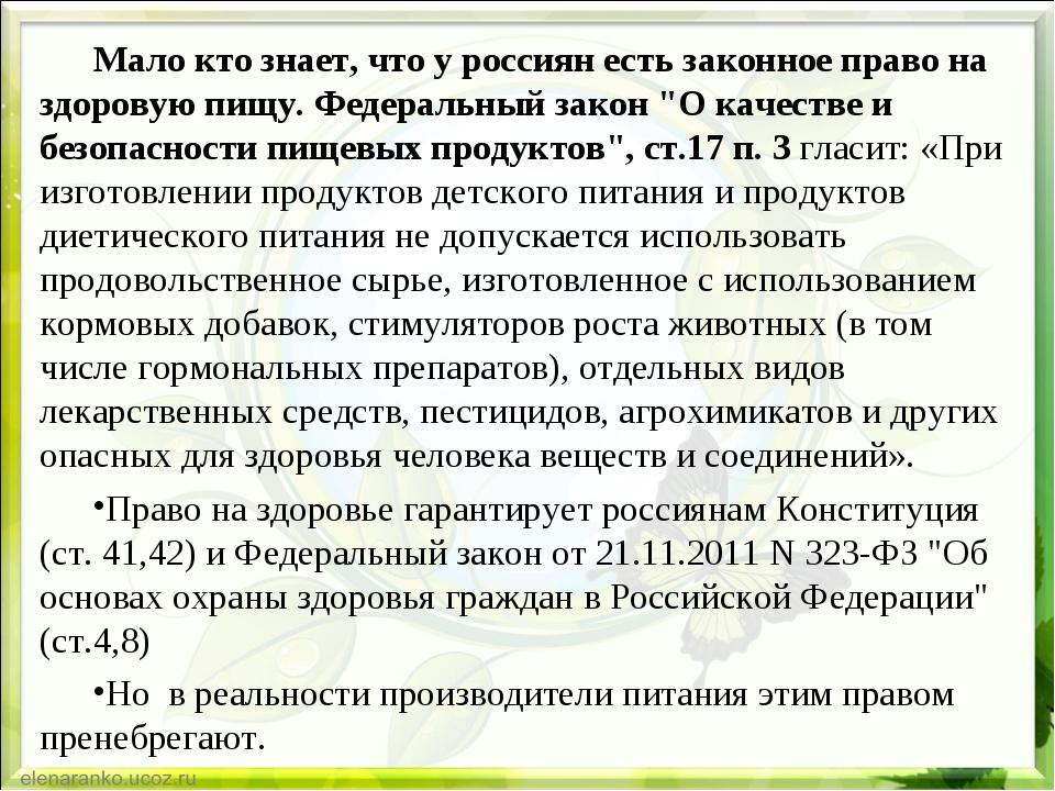 Мало кто знает, что у россиян есть законное право на здоровую пищу. Федеральн...