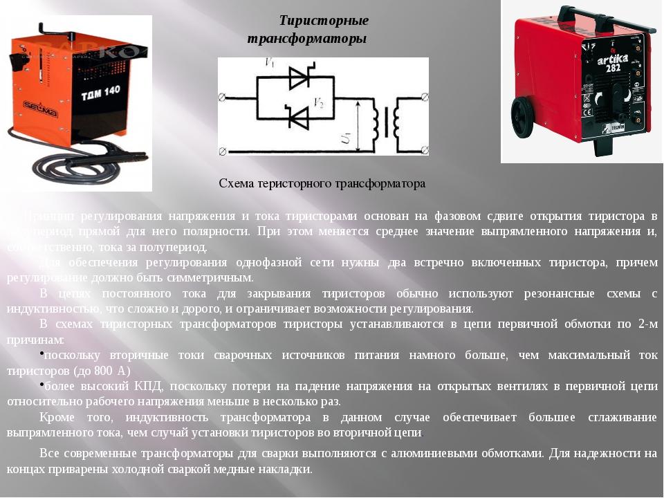 Трансформатор тока с регулировкой напряжения и тока