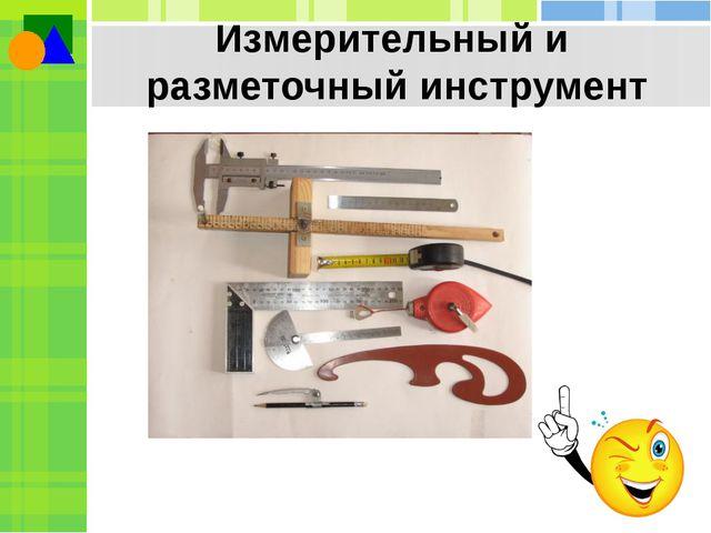 Измерительный и разметочный инструмент
