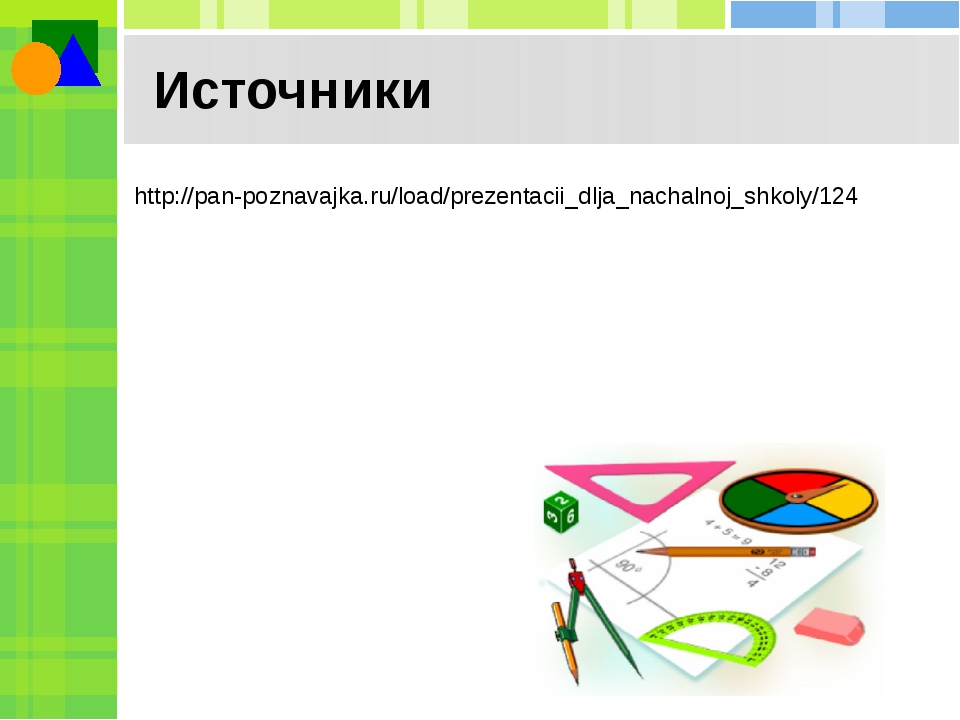 http://pan-poznavajka.ru/load/prezentacii_dlja_nachalnoj_shkoly/124 Источники