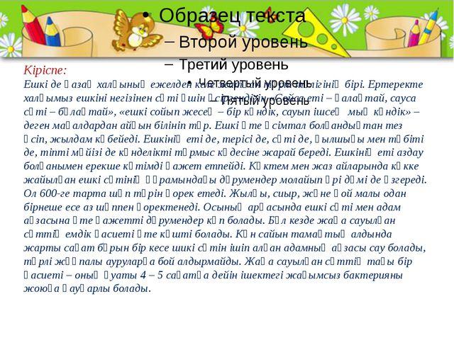 Кіріспе: Ешкі де қазақ халқының ежелден келе жатқан төрт түлігінің бірі. Ерт...