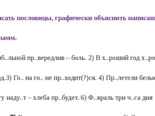 1. Записать пословицы, графически объяснить написание орфограмм. (Не)б..льно