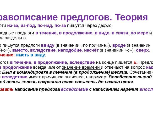 Правописание предлогов. Теория Предлоги из-за, из-под, по-над, по-за пишутся...