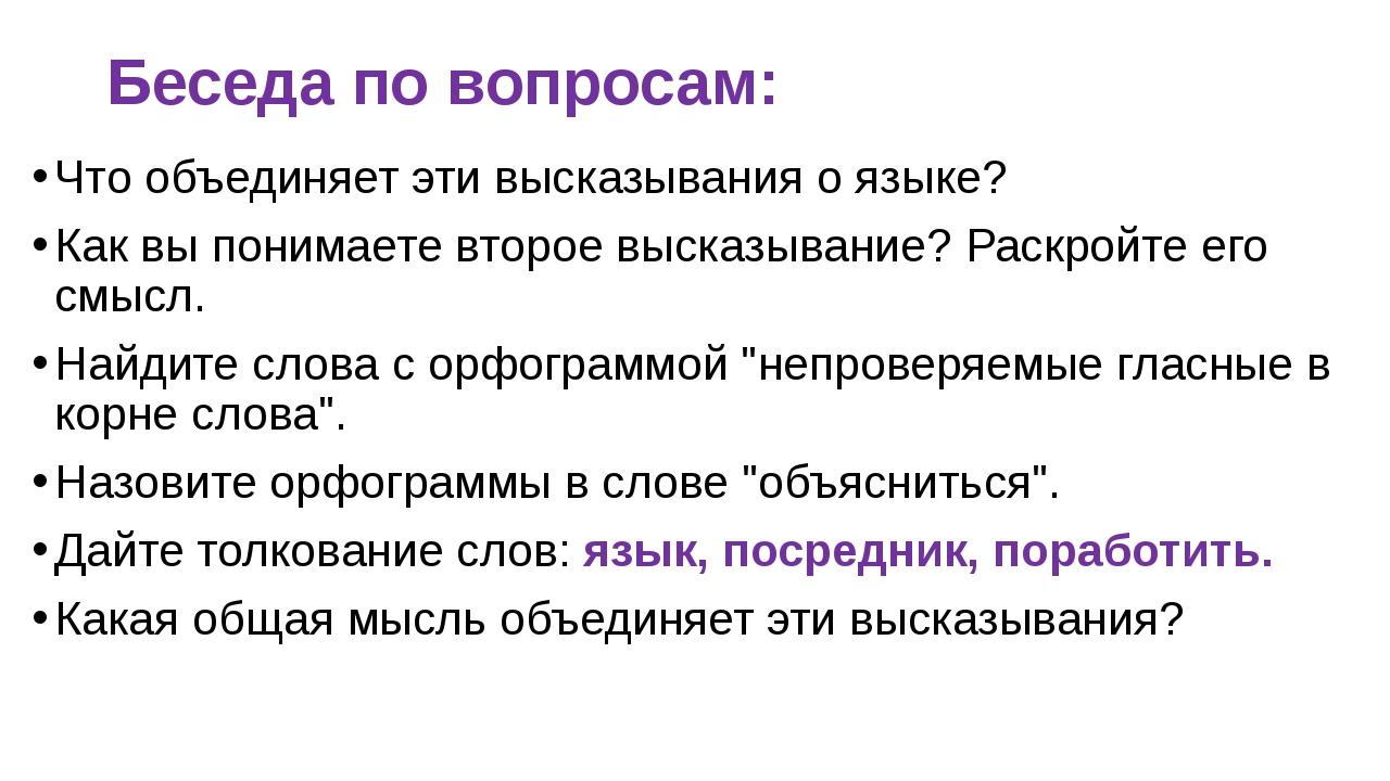 Беседа по вопросам: Что объединяет эти высказывания о языке? Как вы понимаете...