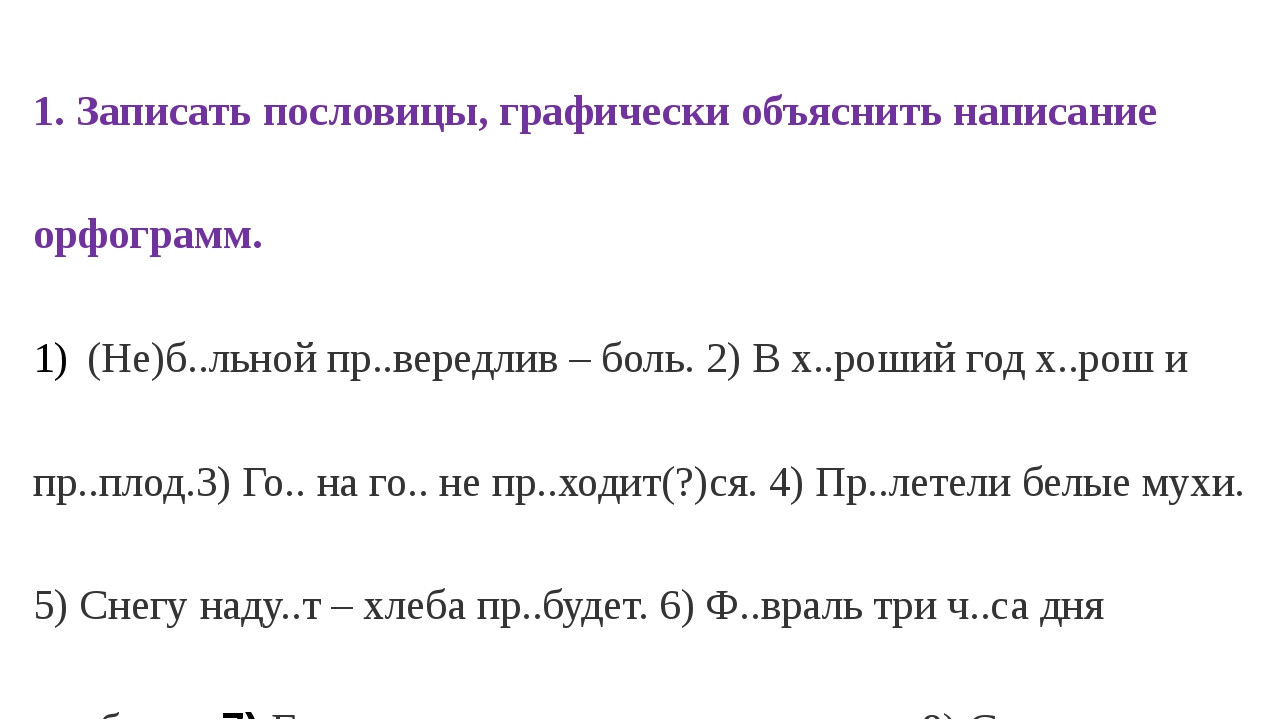 1. Записать пословицы, графически объяснить написание орфограмм. (Не)б..льно...