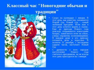 """Классный час """"Новогодние обычаи и традиции"""" Скоро на календаре 1 января. В э"""