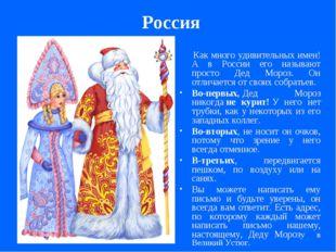 Россия Как много удивительных имен! А в России его называют просто Дед Мороз.