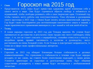 Гороскоп на 2015 год Овен Представители этого знака будут прямо-таки одержимы