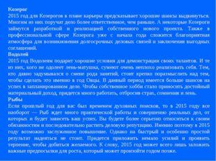 Козерог 2015 год для Козерогов в плане карьеры предсказывает хорошие шансы вы
