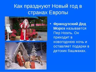 Как празднуют Новый год в странах Европы Французский Дед Морозназывается Пер