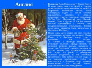 Англия В АнглииДеда Мороза зовут Санта Клаус. В новогодние дни для детей в