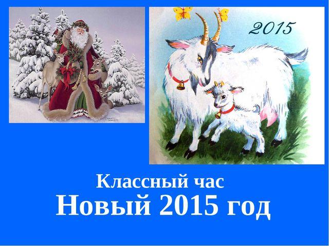 Классный час Новый 2015 год